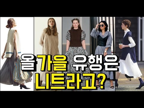 Various Coordination Methods for Knit this Fall /Autumn Winter Coordination/How to Dress Well Women/Knit Coordination Styling 4 Types