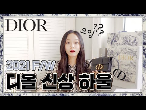 7 new Dior releases after a long time Howl❤️ Brand TMI is full!