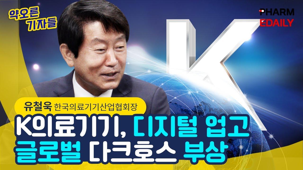 K의료기기, 디지털 업고 글로벌 시장 '우뚝'