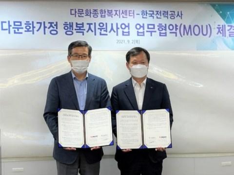 Menyelesaikan perjanjian dengan Korea Electric Power Corporation (KEPCO) dan Pusat Kesejahteraan Multikultural, Proyek Dukungan Kebahagiaan Keluarga Multikultural