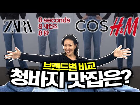 Zara, H&M, 8 Seconds, COS Jeans fit comparison by brand!  Where is the prettiest?
