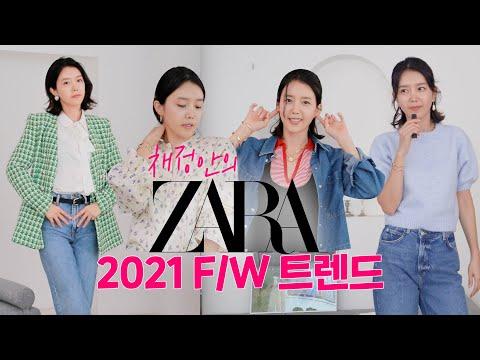 [ENG] ⭐️有活动⭐️'Jara Chae' 展现的F/W 趋势又回来了👗 ㅣ 来看看2021 Zara F/W 趋势