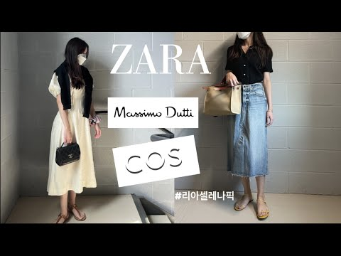 Month-end settlement) Sept. Lia Selena Pick 👗 |  Zara, Kos, Massimodati |  From the very elegant COS dress, to the basic ZARA polo, to the Massimodutti perfect for office look.
