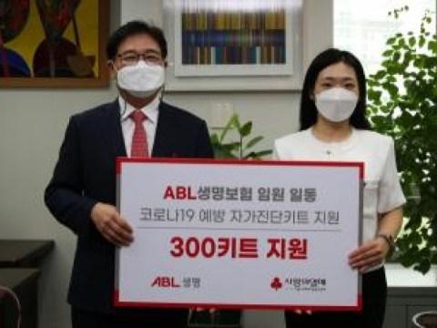 ABL Life memberikan kit pencegahan COVID-19 kepada mereka yang rentan secara sosial dengan dana bersama untuk para eksekutif