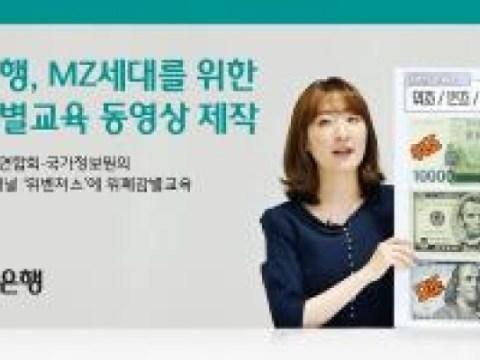 Hana Bank akan memproduksi video edukasi anti pemalsuan untuk generasi MZ