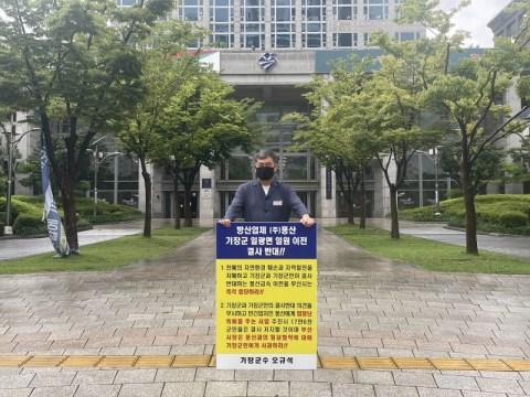 """Gijang-gun Oh Gyu-seok, protes satu orang di tengah topan """"penentang asosiasi industri pertahanan"""""""