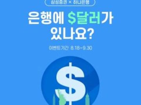 Samsung Securities Memperkenalkan Layanan Investasi Saham A.S. Terkait dengan Deposito Mata Uang Asing dengan Hana Bank