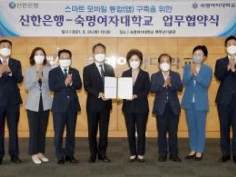 Shinhan Bank dan Universitas Wanita Sookmyung menandatangani perjanjian bisnis untuk membangun platform khusus untuk mahasiswa