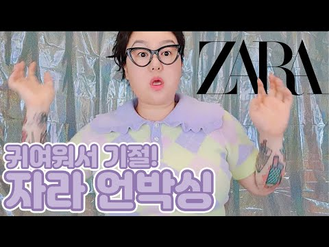 🎀Zara Unboxing🎀    This new Zara is so cute💖