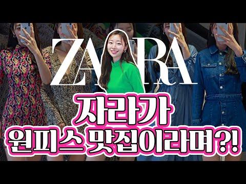 (ZARA) 试穿所有新款秋季连衣裙品牌Zara🍂 一起来挑选吧!!! 扎拉连衣裙,扎拉嚎叫,时尚嚎叫