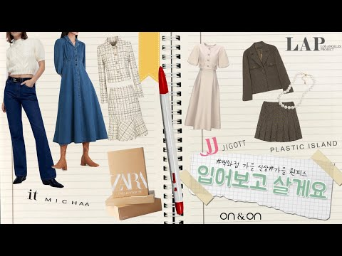 I came to try on a new dress for the fall of 2021 department store |  It Misha |  on and on |  Kenneth Lady |  JJ Goat |  LAP Labs |  line addition |  ZARA |  plastic island |  Juicy Judy