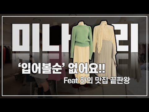 Coordination method under 2021 F/W!  But why is the top so pretty?!  #apmplace #Bangguseok Kids Shopping Skirt/Ruffle/Wrap/Golden/Corduroy/Dongdaemun Wholesale Market/Knit/Jacket/One Piece/Women's Wear/Blouse
