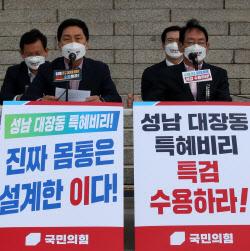 [포토]พลังประชาชน Daejangdonggate สำนักงานอัยการพิเศษเต็นท์ต่อสู้สำนักงานใหญ่